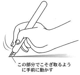マンガスクール・はまのマンガ倶楽部/雲の削り方01