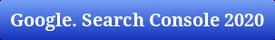 Signed HTTP Exchange. Новая отчётность в Google Search Console 2020 года.