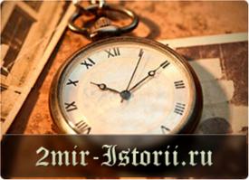 http://2mir-istorii.ru/