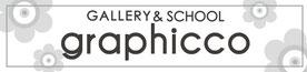 ギャラリー&デザインスクールグラフィッコ