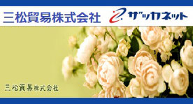 土産メーカー三松貿易株式会社ザッカネットのページ