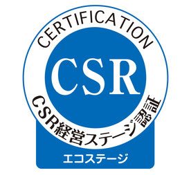 CSR経営ステージ認証マーク