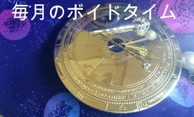 毎月(月別)のボイドタイム