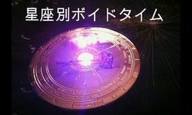 2019年 星座別ボイドタイム