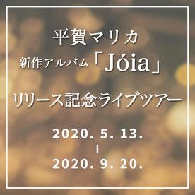 平賀マリカ 新作アルバム「Jóia」 リリース記念ライブツアー