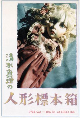 shimizumari「清水真理の人形標本箱」