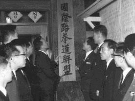 1966年 ITF国際テコンドー連盟創立懸板式