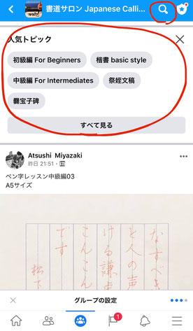 オンライン 書道教室 通信