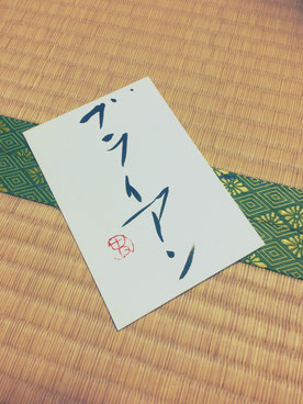 Kanji name Japanese name in Japanese calligraphy
