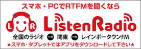 Listen Radio (リスラジ)
