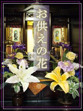 アートワーク,シルクフラワー,仏花,蓮の花,造花,お供え,カサブランカ