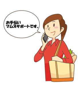 大阪・西宮の便利屋・買い物代行、並び代行マムズサポートの写真