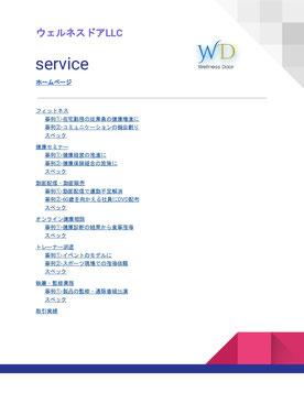 サービスパンフレット
