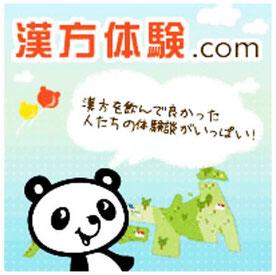 漢方専門 なりた安心堂薬局が「 漢方体験.com 」に紹介