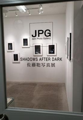 佐藤聡写真展