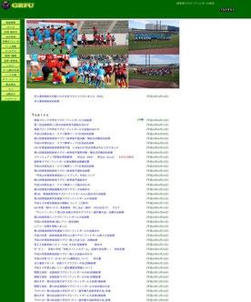 岐阜県ラグビーフットボール協会