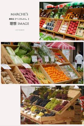 マルシェstyle 理想イメージ 和×夢 nagomu farm