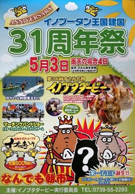 イノブータン王国建国祭2016 pop