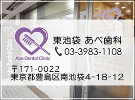 東池袋あべ歯科・東京都豊島区南池袋4-18-12