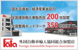 Faia外国自動車輸入協同組合加盟店