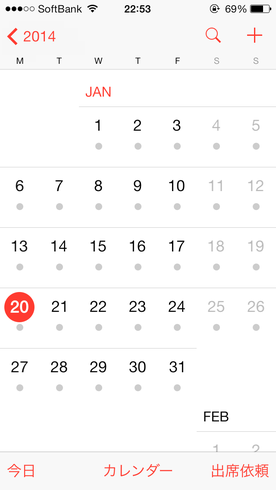 iOS7のカレンダー