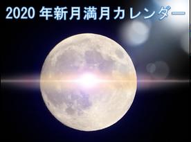2020年新月満月カレンダー