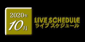 10月のライブスケジュール