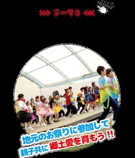 少子高齢化打破! 地方創生を… 地元のお祭りに参加して、親子共に郷土愛を育もう!!