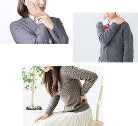 歯が痛い 肩が痛い 腰が痛い 肩こり腰痛