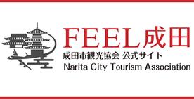 FEEL成田 成田市観光協会 公式サイト