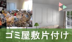 ゴミ屋敷|モノ屋敷|ゴミだらけ|アパート|マンション|実家|団地|親の家|両親|息子|娘