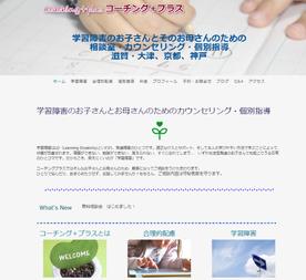 『コーチング+プラス』様のサイト➡coaching-plus2017.jimdo.com 滋賀県 大津市 学習障害専門の相談室、カウンセリング