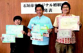 オリジナル婚姻届をPRした。(左から)池代さん、中山市長、酒井さん=14日、石垣市役所