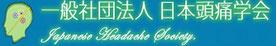 日本頭痛学会ロゴ