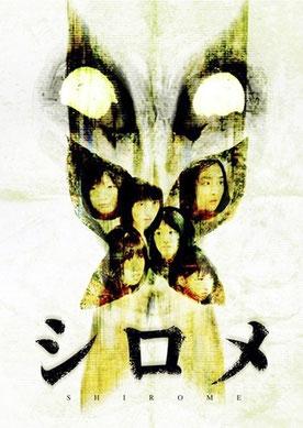 映画『シロメ』(STARDUST★PICTURES)