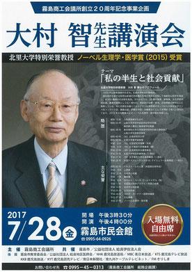ノーベル賞受賞者 大村智講演会