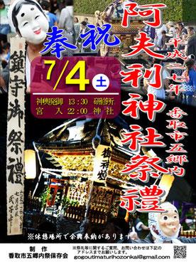 平成27年7月4日(土):千葉県香取市五郷内 阿夫利神社祭禮