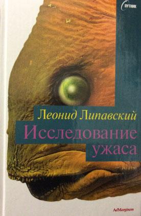 リパフスキー『恐怖の研究』モスクワ、2005年。リパフスキーの著作集。