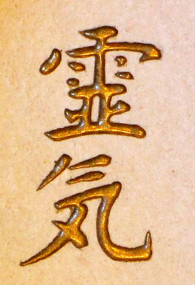 Reiki Symbol, Hon sha zeh sho nen, Reiki Behandlung