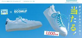 ファッション靴懸賞-サントリー天然水スニーカー-プレゼント