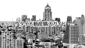 タイ不動産購入ガイド,タイの基本情報,タイ不動産購入お役立ち情報,バンコク物件.com