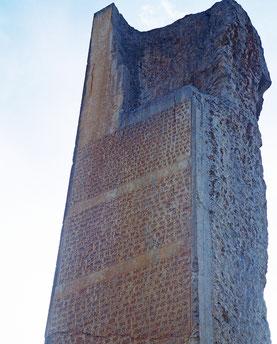 イランの世界遺産「ペルセポリス」の対訳碑文