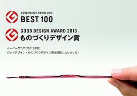 グッドデザイン賞・ものづくりデザイン賞