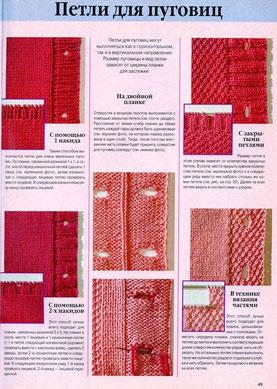 вязание, край, застежка, вязание пуговицы, вязание петли