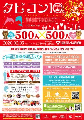 日本最大規模の合コン タビコン10周年ポスター