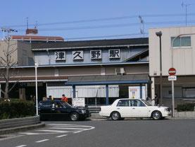 JR阪和線津久野駅東口