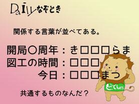 【謎解き】Daily謎解き79