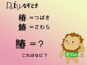 【謎解き】Daily謎解き105