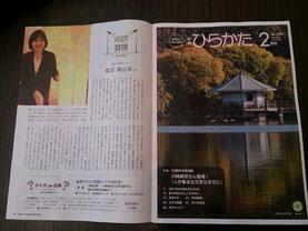 広報ひらかた2月号に掲載されました。(平成29年)