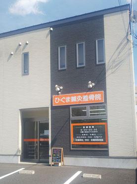 茨城県かすみがうら市に平成26年7月より開院したひぐま鍼灸整骨院です。平日(土曜日も含む)は9:00~20:00まで診療しています。日曜・祝日は17:00までの診療となります。8:30から受付を開始しており、お昼も休まず診療しています。